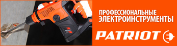 Профессиональный инструмент Patriot в Красноярске