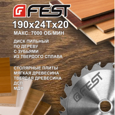 Диск пильный FEST 235*36Т*30