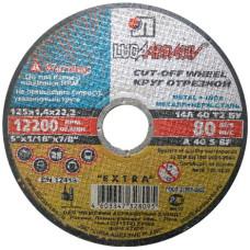 Круг  150*2,5*22  отрезной по металлу Луга